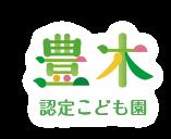 岐阜県揖斐郡大野町の幼保連携型・認定こども園 豊木こども園 ここは、子どもが輝くもう一つの家